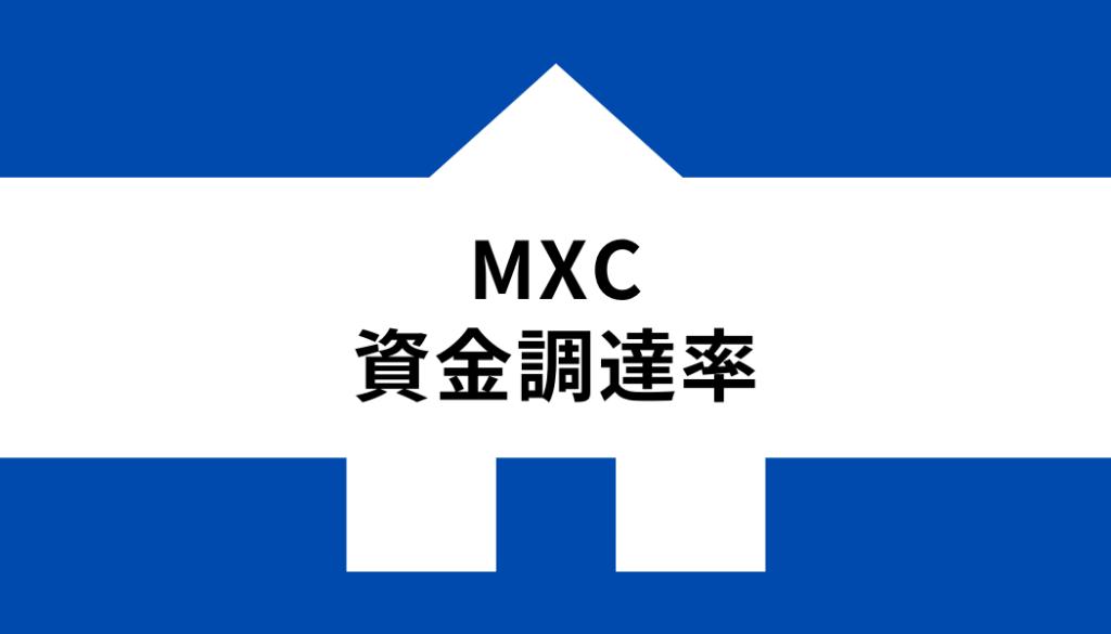 MXC手数料_資金調達率