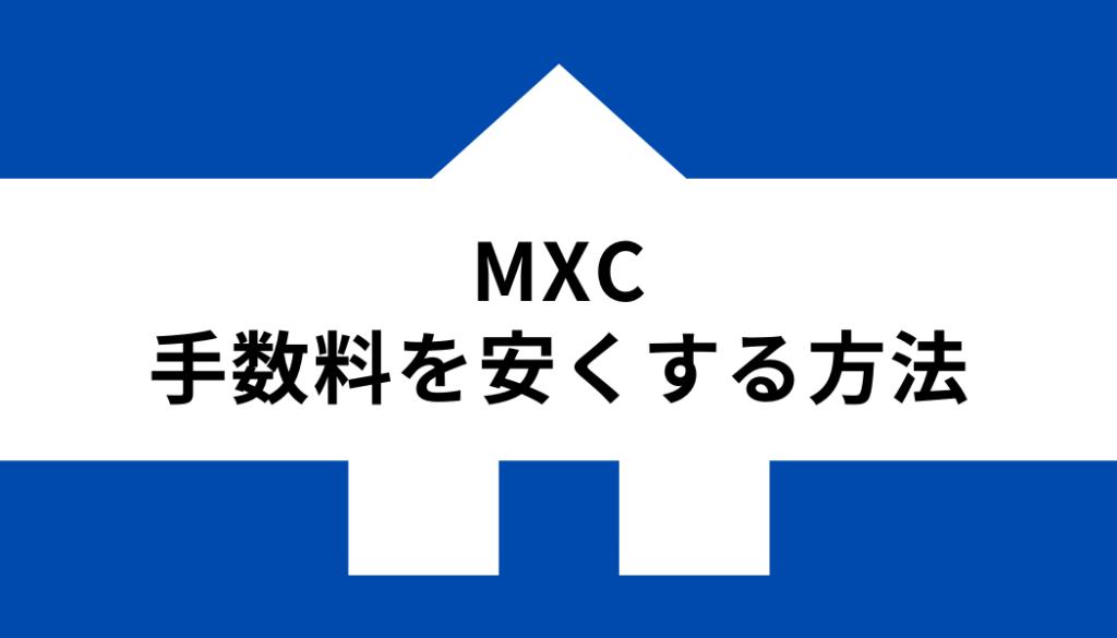 MXC手数料_安くする方法